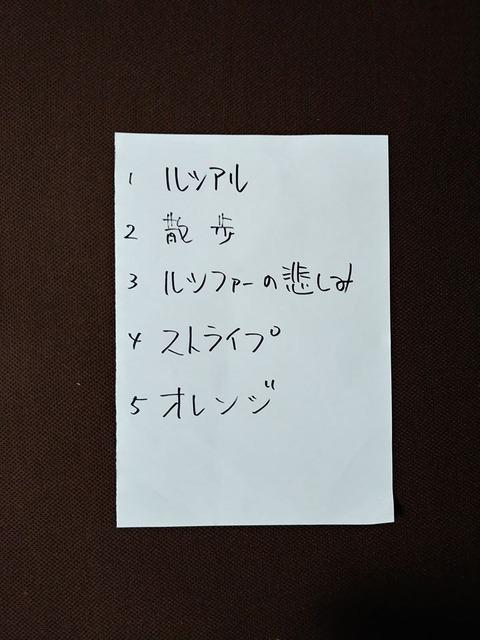 Katsurei_01192020_05