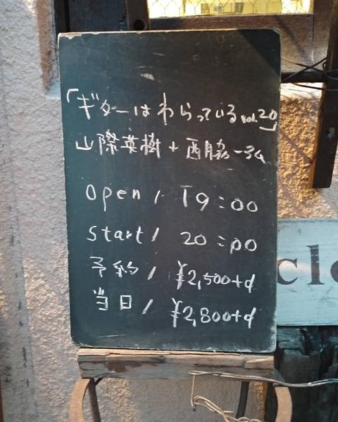 Yamagiwa+Nishiwaki_07072020_02