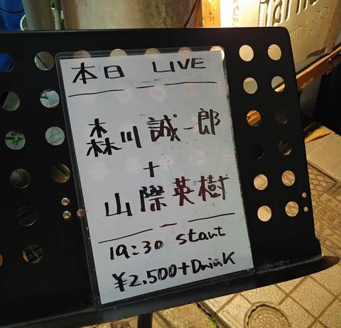 森川+山際_03192020_01