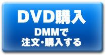sale_button_dmm