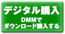 download_button_dmm