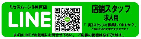 LINE@アイコン男子スタッフ