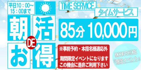 タイムサービス 平日-500