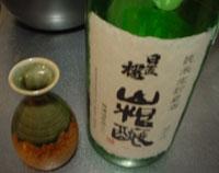日置櫻 山根醸