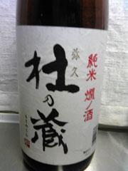 杜の蔵『純米 燗ノ酒』
