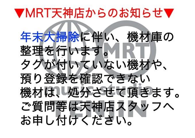 MRT大掃除