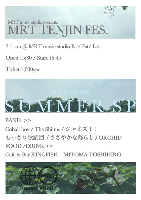 tenjin-fes-summer