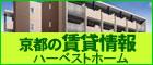 京都賃貸情報 ハーベストホーム