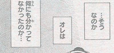 ニセコイ147_01