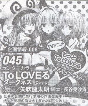 ToLoVEる-ダークネス-04_07