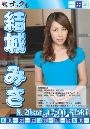 結城みさ20110820