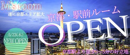 京都駅前バナーのコピー