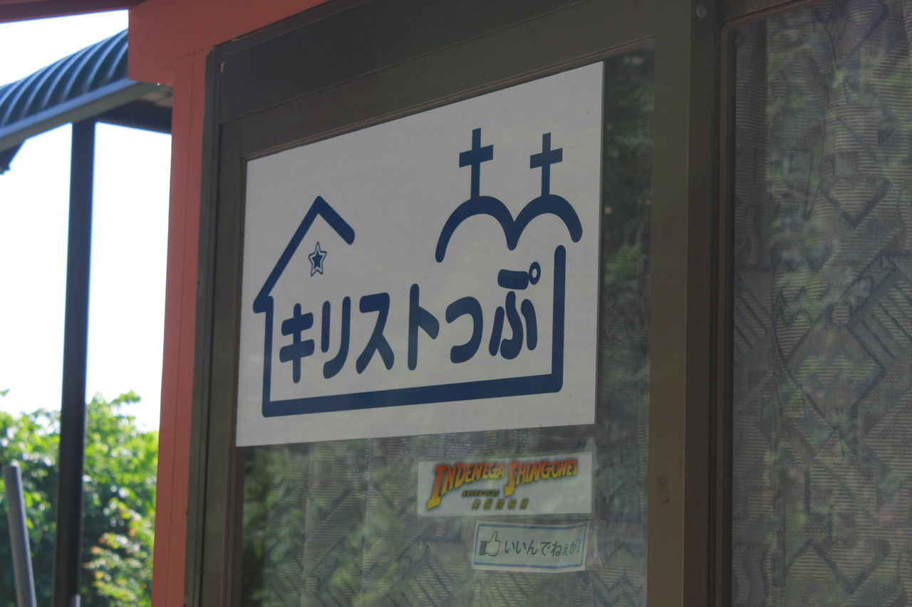 Shingo - Miasto Chrystusa?