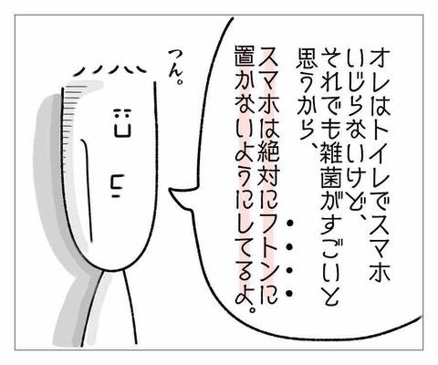 0A863D9F-2B8E-4CB3-966E-F0B2D2688CE6