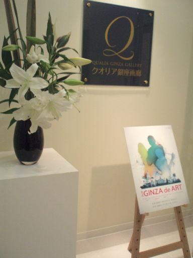 クオリア画廊