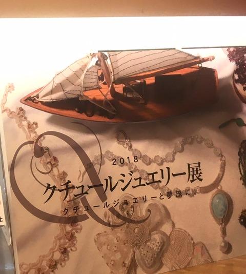 梅田阪急ビーズ展1