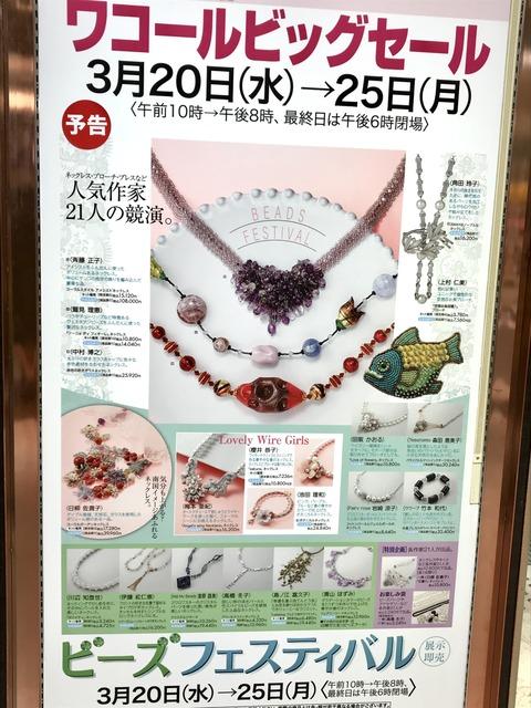 bead festival 2019梅田大丸