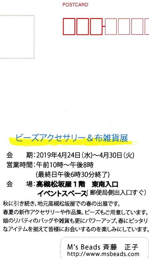 2月019松坂屋宛名面