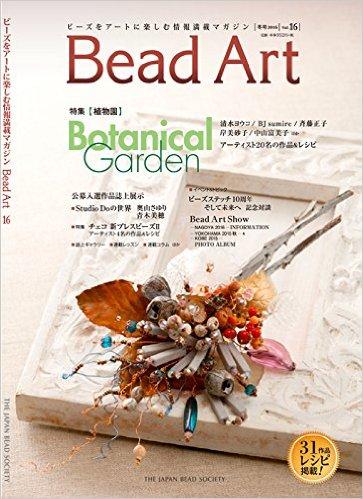 bead art 2016 1月号