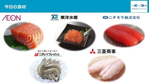 食材スライド1