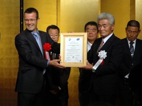 2008年京都アカガレイ漁業受賞