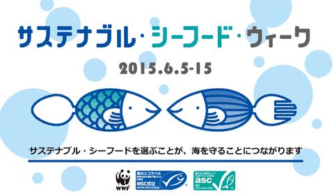 「サステナブル・シーフード・ウィーク2015」ロゴ