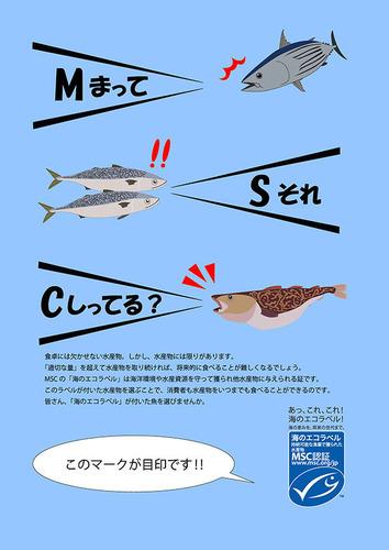 松野裕子ポスター