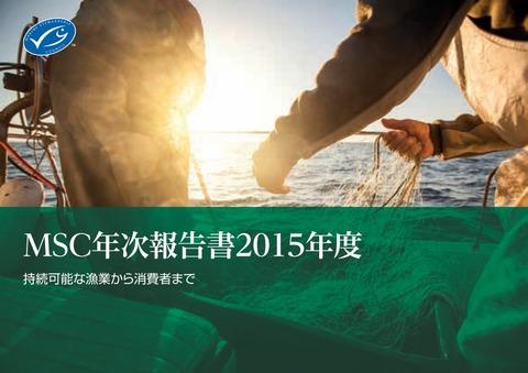 report2015p00