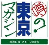 toukyoumagajin