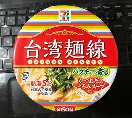 台湾麺線上蓋