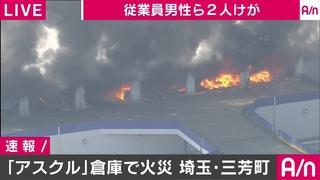 LOHACO火災2