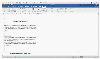 office for mac 2011 評価 版 ダウンロード