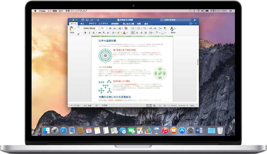 Office Mac 2016ダウンロード版