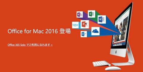 officeformac2016