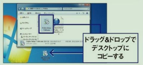 ソフトはデスクトップにコピー
