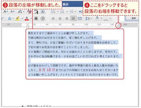 Office Mac 2016 -段落の左端の位置を調節するには : Office MAC 2011 ...