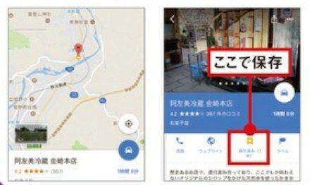 Googleマップへ保存しておくと便利です