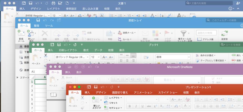 Office 2016 Macに含まれるソフト