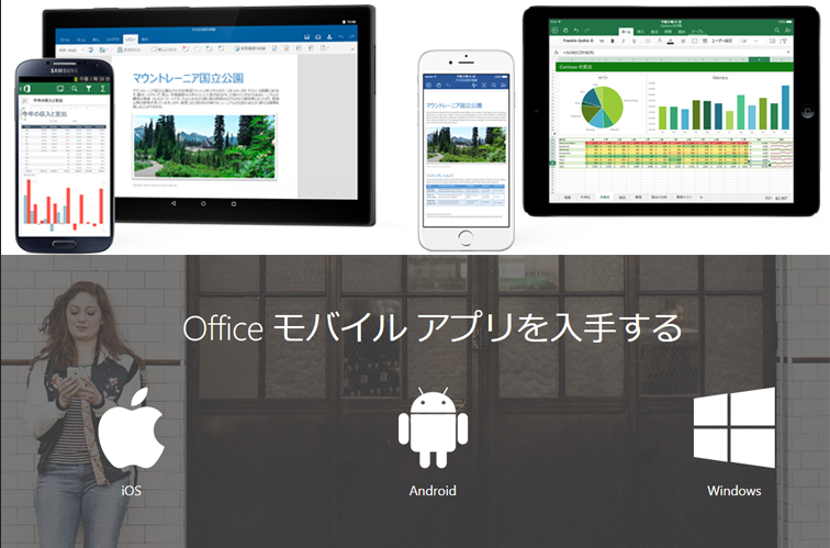 Office for iphone、ipad、Android、Windows
