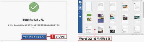 Word 2016が起動する