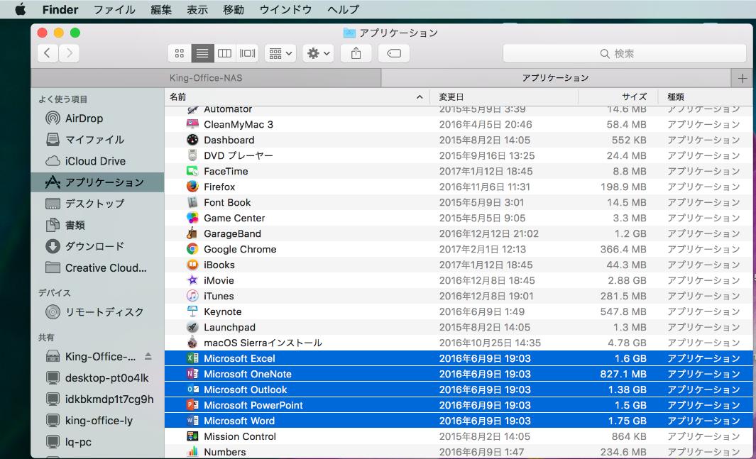 Office for Macのアンインストール