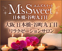 大阪 リラクゼーションサロン M'sSweet(エムズスイート) 日本橋・谷町九丁目店