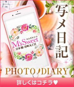 M's SWEET公式写メ日記