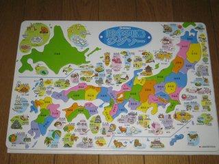 ... 日本地図パズルを買ってきた : 日本地図 県名入り : 日本