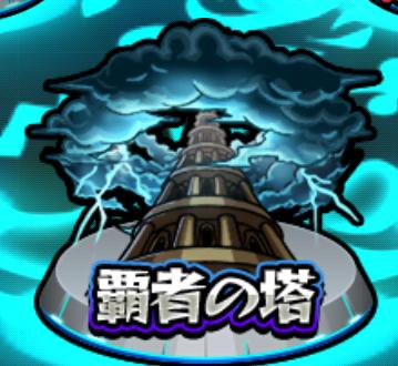 覇者の塔 アイコン