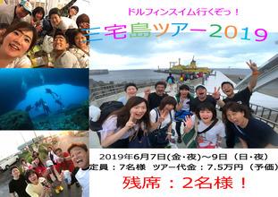 三宅ツアー2019
