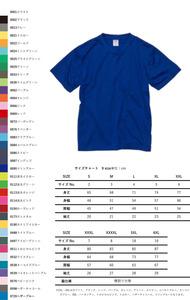 Tシャツ サイズとカラー