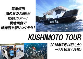 串本ツアー