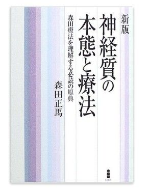honntai-ryouhou