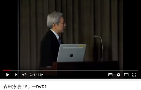 morita_seminar_DVD